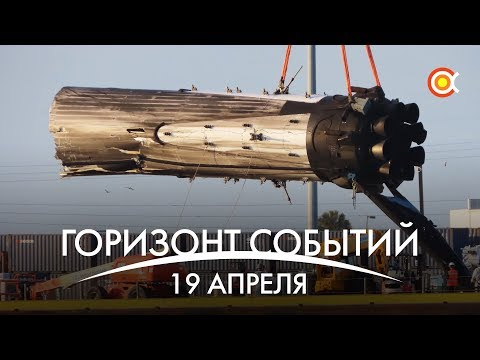 Космический Дайджест 19 апреля: Falcon Heavy упал | Расписание полётов на Луну | Первая молекула