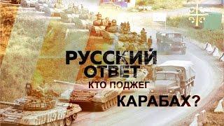 Кто поджег Нагорный Карабах? [Русский ответ]