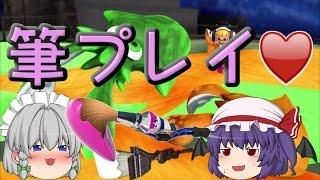 【Wii U】スプラトゥーンやらなイカ?Part 59【ゆっくり実況】