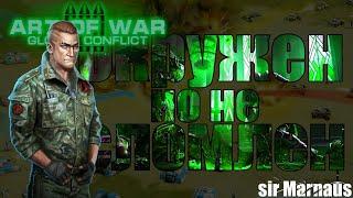 ОКРУЖЕН, НО НЕ СЛОМЛЕН в Art of War 3