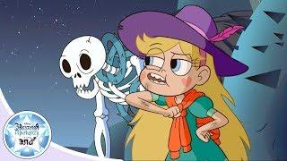 Звёздная принцесса и силы зла - серия 1, сезон 3 | Мультфильм Disney