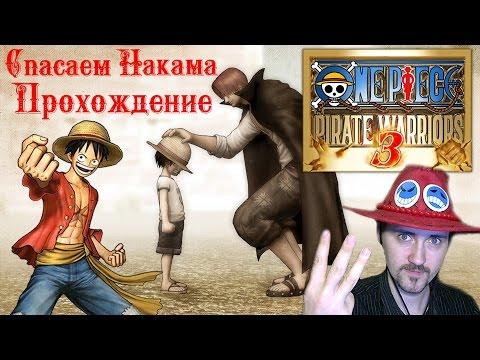 Начало приключений [One Piece: Pirate Warriors 3] PS4