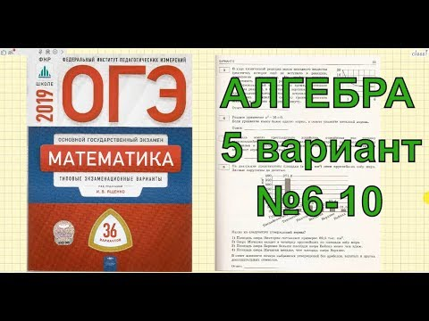 гдз огэ по математике ященко 36