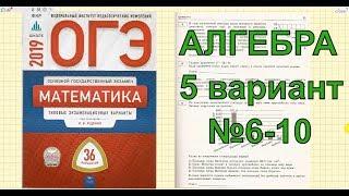 Разбор варианта ОГЭ 2019 по математике. Ященко (36 вариантов). 5 вариант. №6-10