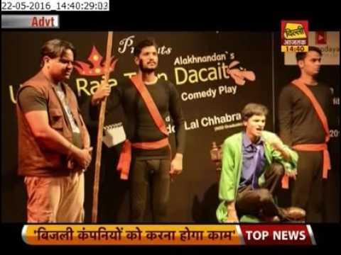 "ParyaasKala Manch Theatre Group Presents ""Ujbak Raja Teen Dacait"" Hindi Comedy Play"