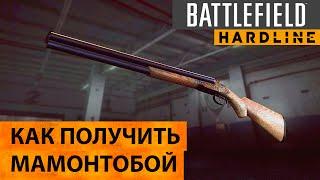 Battlefield Hardline. Как открыть Мамонтобой (Mammoth Gun)