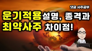 """댓글""""111.운기적용설명, 종격과 최약사주차이점,"""""""
