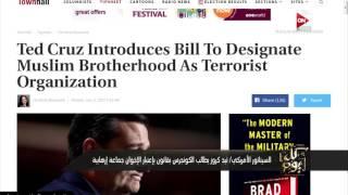 كل يوم - السيناتور الأمريكي/ تيد كروز يطالب الكونجرس بقانون بإعتبار الإخوان جماعة إرهابية