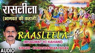 RAASLEELA - BHAGWAT KI KAHANI   BHOJPURI KRISHNA BHAJAN   SINGER - RAMASHANKAR YADAV