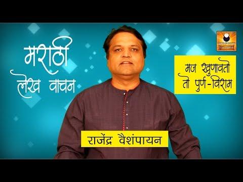 Marathi Vyakhyan | Marathi Lekh Vachan | मज खुणावतो तो पूर्णविराम
