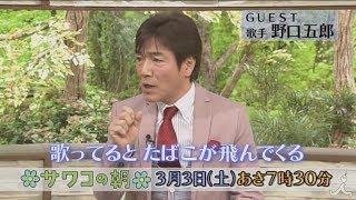 土曜あさ7時30分 『サワコの朝』3月3日のゲストは、歌手の野口五郎 ☆番...