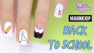 Маникюр на 1 сентября: какой дизайн ногтей сделать (фото и видео)