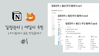 일정관리 / 데일리루틴 / 방학 플래너 (ft. 노션)