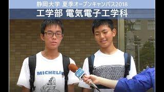 静岡大学夏季オープンキャンパス 2018 工学部電気電子工学科