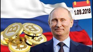 Биткоин Путин Заставит Платить Налоги с Криптовалют и Майнинга в России уже в Сентябре