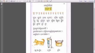 Learn Khmer:  Lesson 57 [Consonant Cluster ច&ឆ (ព្យញ្ជនះផ្សំ) - Page 61]