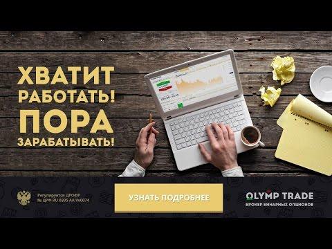 Olymp Trade +75000 за месяц