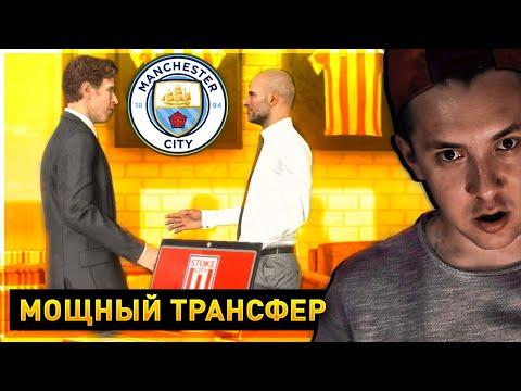 КУПИЛИ ЛЕГЕНДУ МАНЧЕСТЕР СИТИ - FIFA 19 КАРЬЕРА ТРЕНЕРА #5