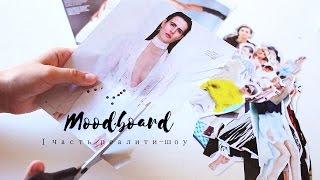 МУДБОРД/FASHION MOODBOARD/Где я беру вдохновение? 1часть