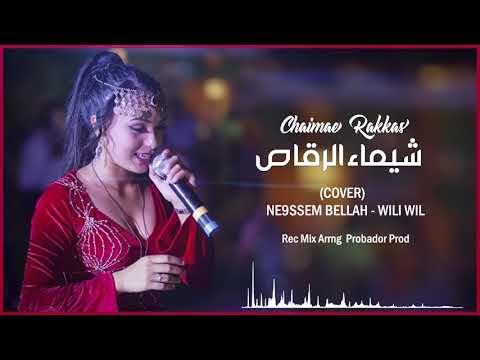 Chaimae Rakkas - cover (ne9sem bellah- wili wil ) 2019