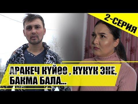 Аракеч күйөө, күкүк эне, бакма бала... (2-серия)