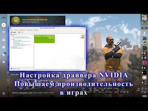 Надоел низкий FPS в играх? Решение есть! Настройка NVIDIA GeForce.