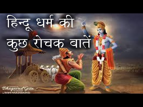 Hindu Dharma ki kuch rochak batein (Hindi)