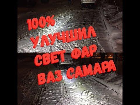 100{41b0761154b34e5f879996244e1212eea2a15f005deadc5e57d92197737a2e21} улучшение фар ваз семейства lada samara