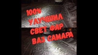 100% улучшение фар ваз семейства lada samara