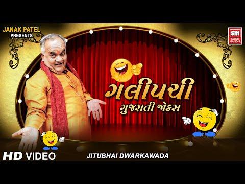 GALIPACHI JOKES  Gujarati  Jokes  Gujarati Comedy  Jitubhai Dwarkawada  Soormandir