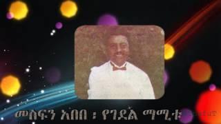 Mesfin Abebe - Yegedel Mamitu የገደል ማሚቱ (Amharic)