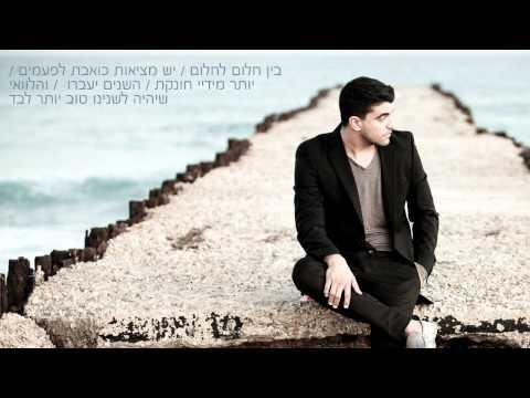 משה פרץ - אין לי עוד מקום - Moshe Perez -  Ein Li Od Makom