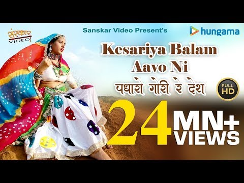 Kesariya Balam Aavo Ni |  Sarita Kharwal | Best Rajasthani Folk Song Ever 2018 | Full HD 1080p