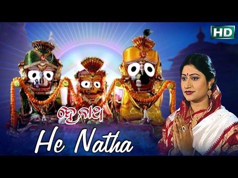 HE NATHA JAGANNATHA ହେ ନାଥ ଜଗନ୍ନାଥ || Namita Agrawal || Sarthak Music