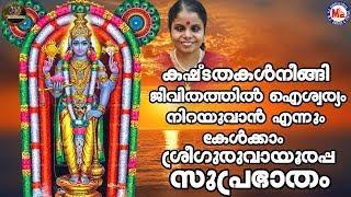 ശ്രീ ഗുരുവായൂരപ്പ സുപ്രഭാതം    SREE GURUVAYOORAPPA SUPRABHATHAM    Sreekrishna Devotional Songs