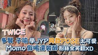 TWICE〈Alcohol-Free〉多賢 子瑜學JYP同款POSE太可愛   Momo假喝還裝醉粉絲全笑翻XD