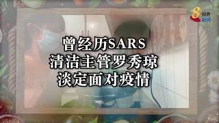 【冠状病毒19】加护病房照顾冠病患者 男护士下厨解压