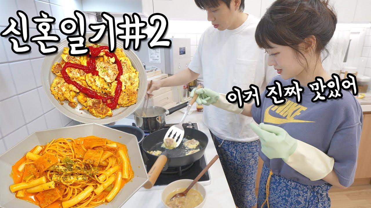 서로에게 맛있는 요리해주기 (계란참치전 vs 로제떡볶이파스타) 신혼일기#2 [소근 S.K.Couple]