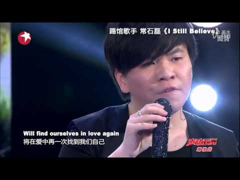 I Still Believe -  (Mariah Carey) By Shilei Chang (China)