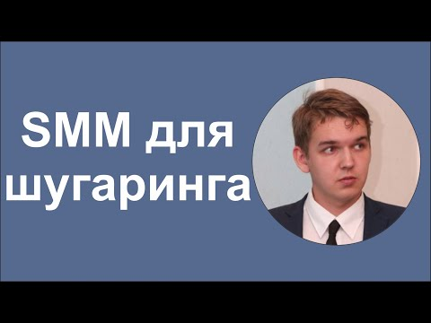 Как продвигать ШУГАРИНГ во ВКонтакте, Инстаграме и Facebook