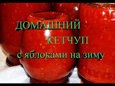 Видео Домашний кетчуп острый рецепт