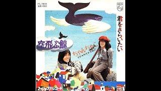 みなみらんぼう - 空飛ぶ鯨の話