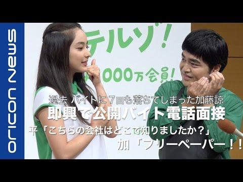 平祐奈、姉のアモーレネタぽろり 『LINEバイト2016秋』新CM発表会