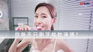 G PLUS沖牙機形象影片