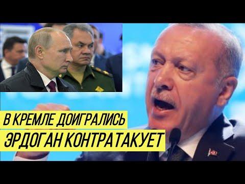 Путину конец: Эрдоган