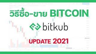 วิธีซื้อ-ขาย Bitcoin Bitkub ฉบับอัพเดท 2021 ล่าสุด ง่ายมากๆ 💥💥