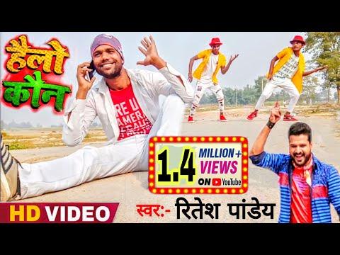 #Dance – #Rap Song – हैलो कौन – #Ritesh Pandey, Hello Koun -हम बोल रहे है Tiktok New Bhojpuri #Video