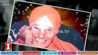 ಶ್ರೀಗಳ ಬದುಕಿನ ಪುಟದ ಫೋಟೋ ಆಲ್ಬಮ್..| Siddaganga Shivakumara Swamiji Photo Album | FIRSTNEWS