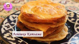 Готовим узбекские лепешки катлама. Быстро, легко и очень вкусно/Uzbek bread Katlama
