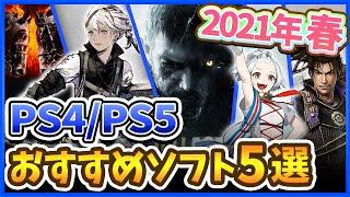 【PS4/PS5おすすめゲーム】2021年春(4~6月)発売予定の新作ソフト5選!【ニーアレプリカント/バイオ8/戦国無双5/カリギュラ2】